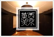 西京酒場「萬天」